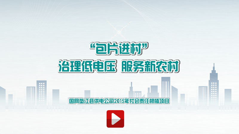 重庆电网培训