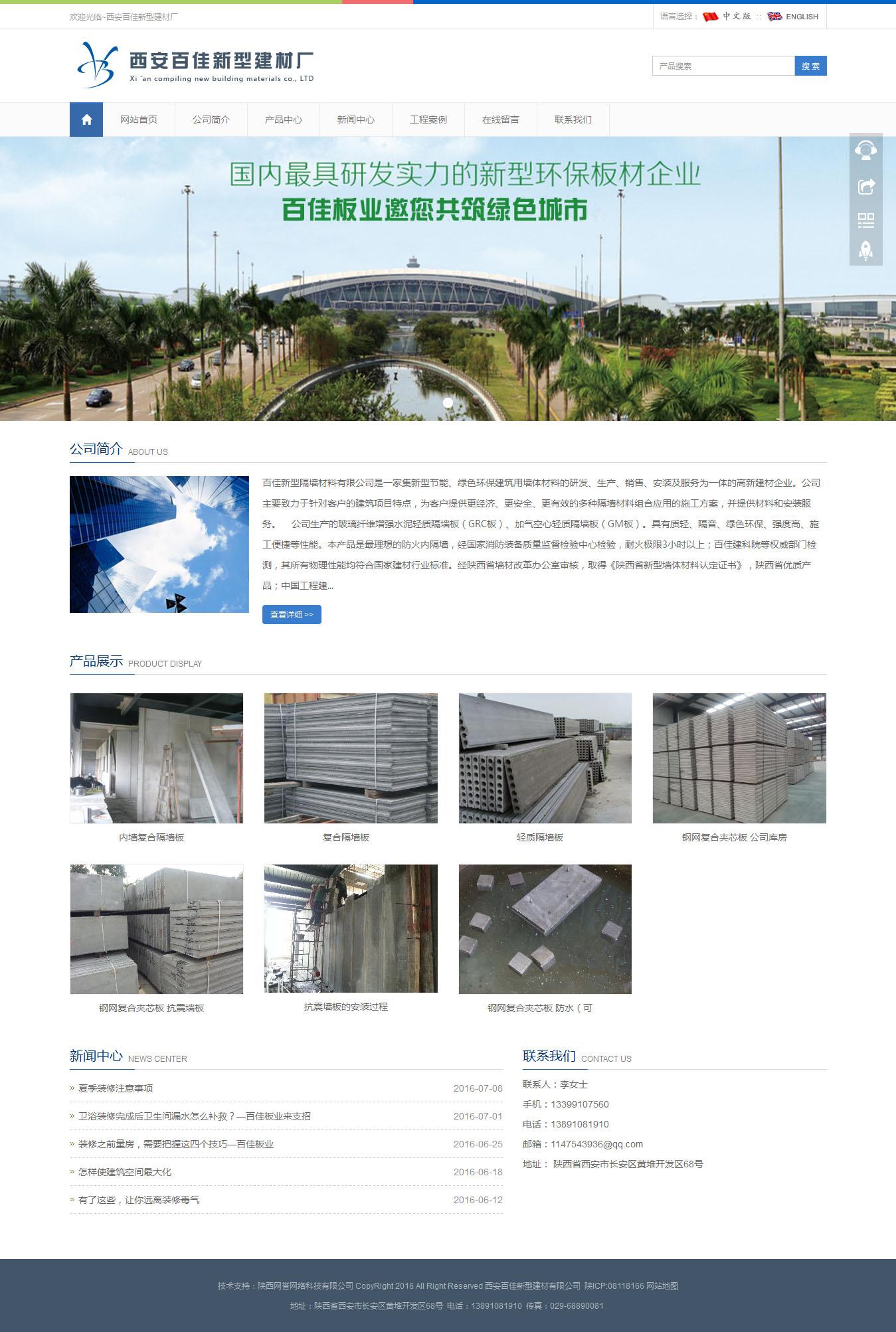 西安百佳新型隔墙材料有限公司