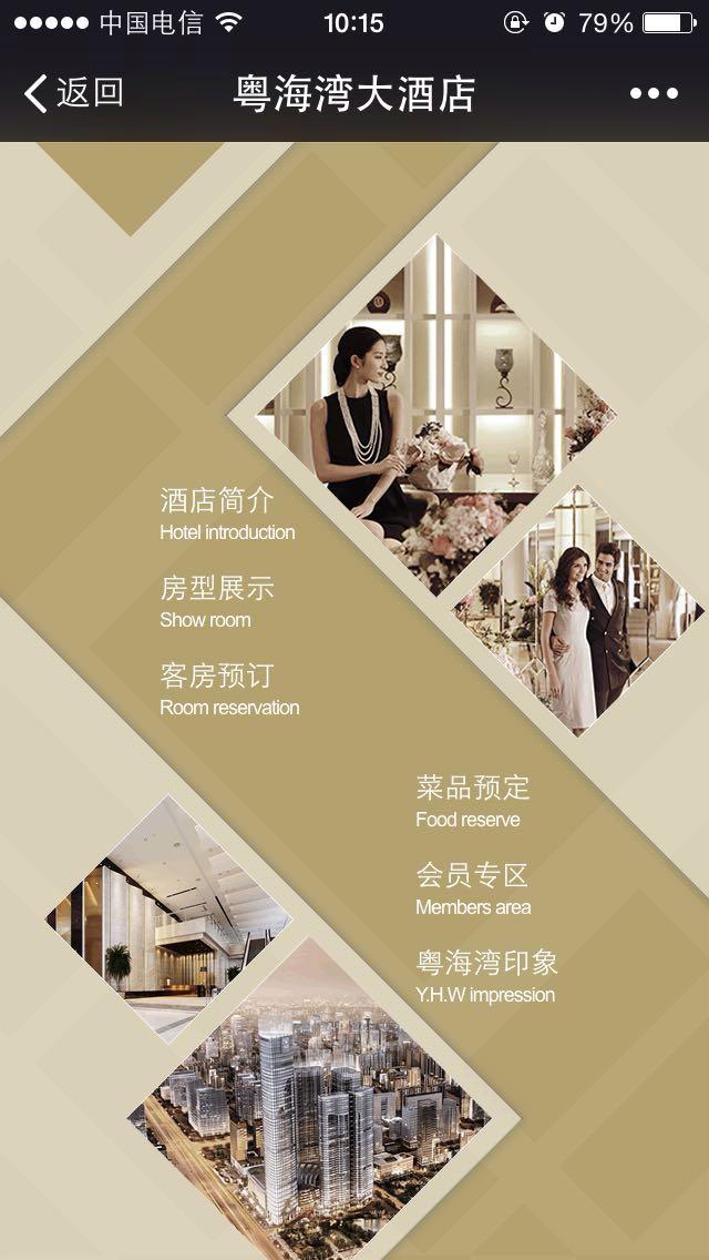 粵海灣大酒店