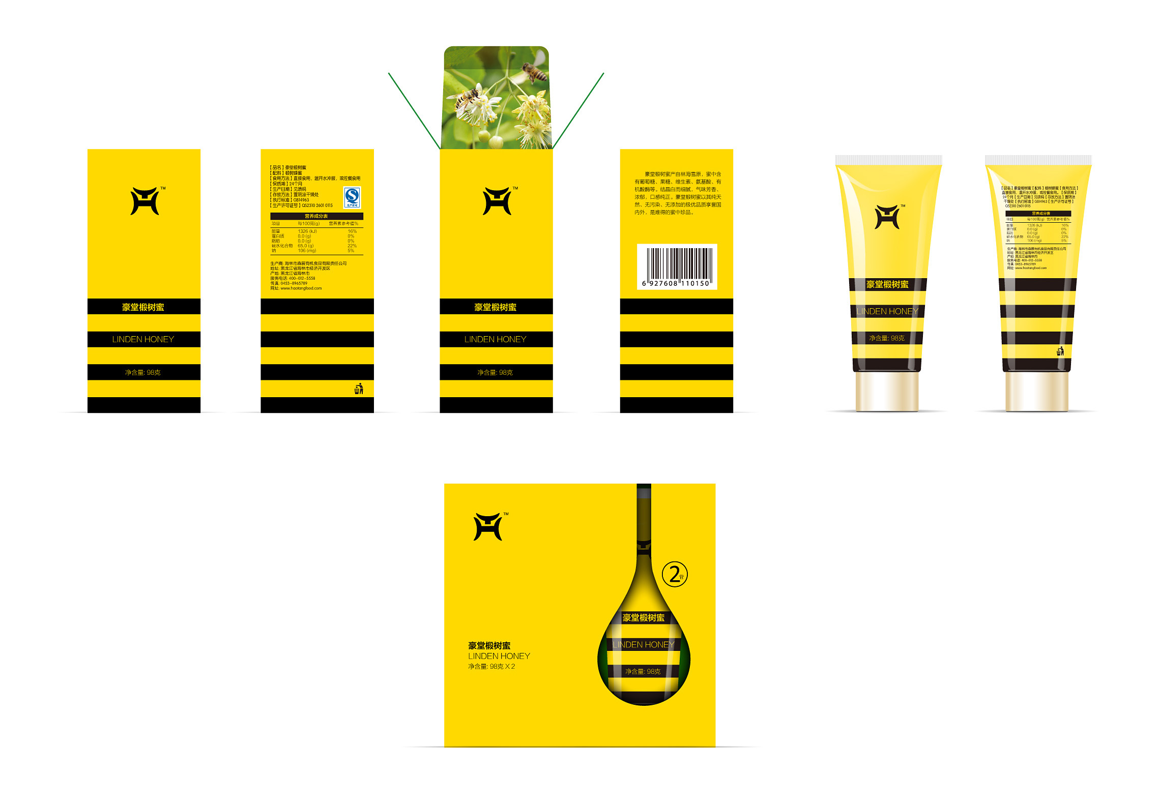 农产品包装 保证原创