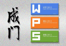 互联网PPT幻灯片设计