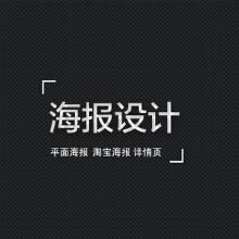 招贴海报设计 淘宝海报 详情页