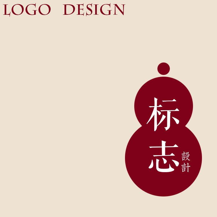 logo设计 原创公司商标设计卡通标志字体企业品牌VI设计满意为止