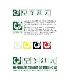 凰家庭园造景有限公司logo设计
