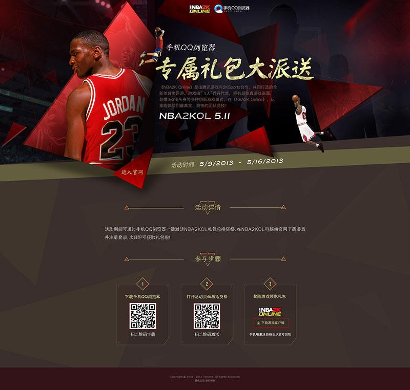 騰訊NBA2K聯合活動