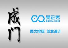 易企秀yiqixiu图文排版宣传制作动画