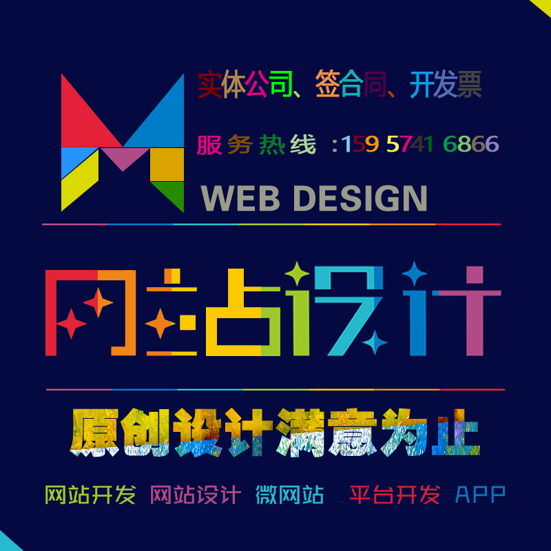 專業制作企業網站,商城網站,手機網站,響應式網站