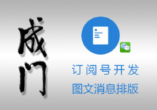 微信公众号订阅号开发图文消息排版页面编辑推广专用微商必备
