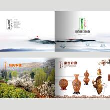 卢氏招商画册
