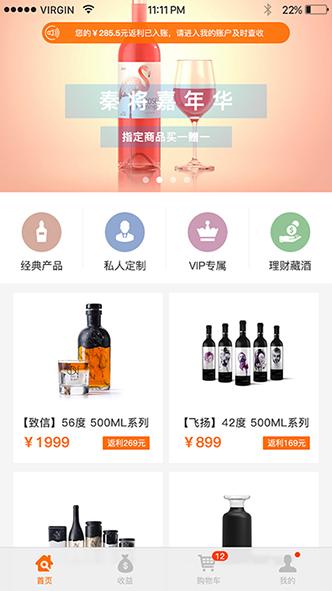 酒类app界面设计