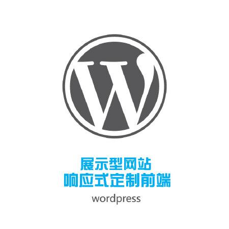 展示类网站、企业官网、活动专题
