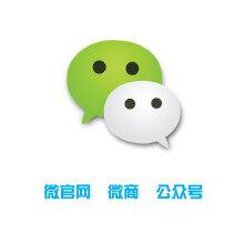 威客服务:[77059] 微网站开发
