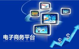 电商网站建设方法,电商网站建设成功的关键点