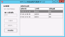 mfc平台积分辅助 mfcclub回馈积分购买 抢币辅助订制 mfcclub积分代抢 mfc平台积分外挂 平台抢币辅助定制