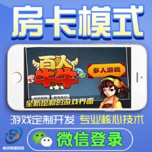 威客服务:[72823] 苹果+安卓房卡模式开发游戏开发,房卡模式游戏开发牌游戏类开发