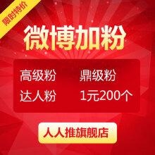 威客服务:[73904] 【微博加粉】79元10000个粉丝  高质量转发5毛一个