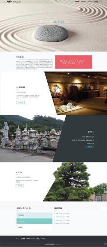 日本某华人集团企业官网