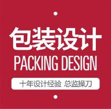 产品包装设计印刷