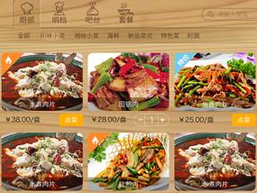 餐饮软件PAD界面设计