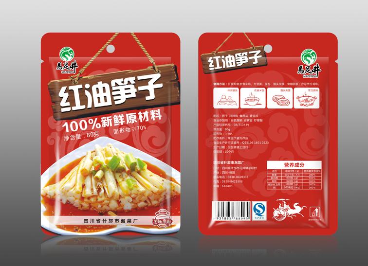 马足井食品包装