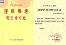 威客服务:[77661] 土地证办理和建设用地审批