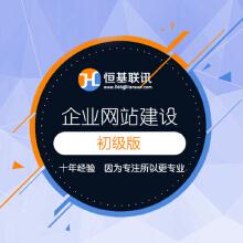 威客服务:[77626] 【初级版】模板网站建设 企业网站开发制作 HTML5公司建站