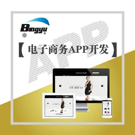 电子商务APP开发