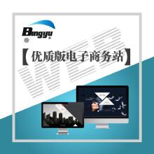 威客服务:[77300] 优质版电子商务网站开发