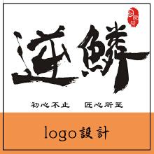 威客服务:[77173] logo设计