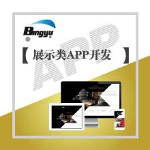 展示类APP开发