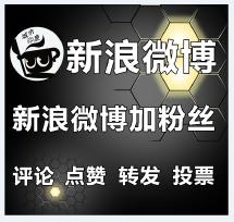 微博营销/加粉/点赞/关注/转发/评论/投票