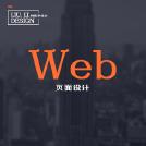 威客服务:[77795] web页面设计