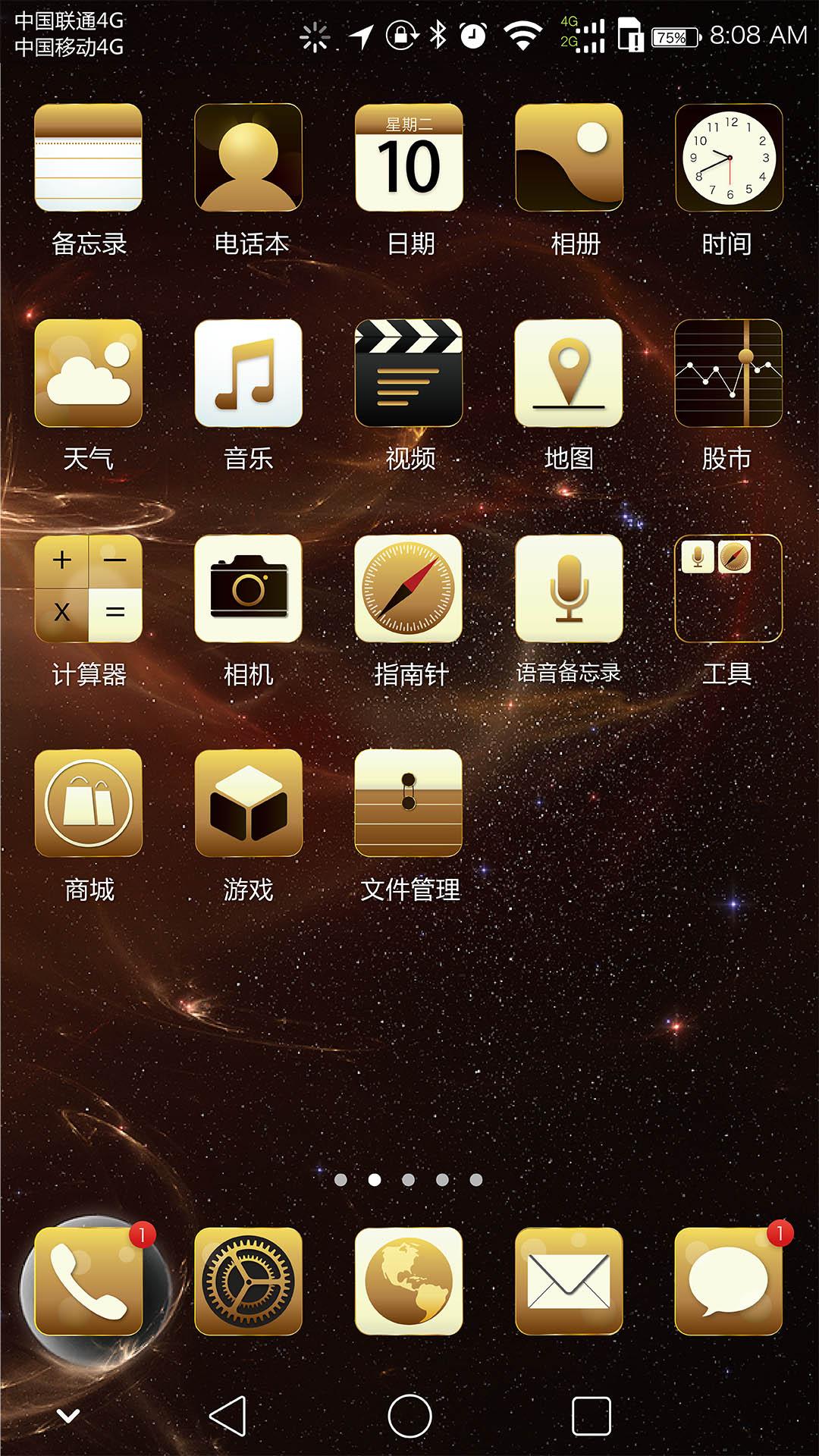 安卓手機系統開發UI界面設計