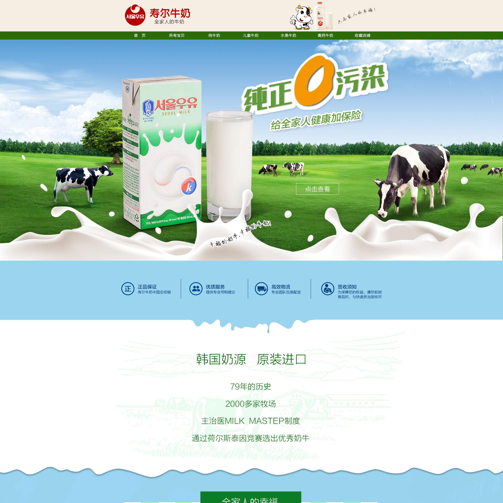 牛奶首页设计