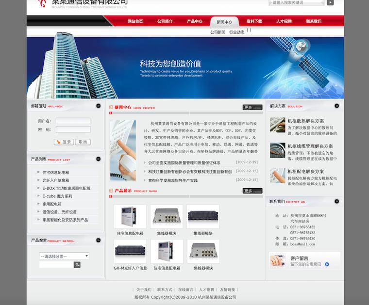 通讯设备网站