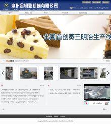 机械类网站案例