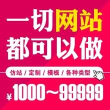 威客服务:[78229] 微商三级分销   一元购   商城   门户网站