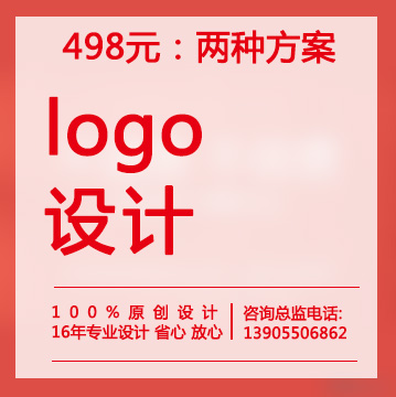 logo设计 标志设计 原创设计 不满意不付钱
