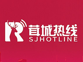 sjhotline茸城热线logo设计