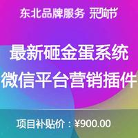 威客服务:[78475] 最新砸金蛋系统微信平台营销插件