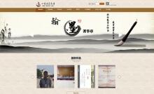 一手好字教育网站 (门户+论坛)