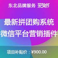 威客服务:[78476] 微信拼团购系统微信平台营销插件