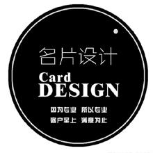 威客服务:[78512] 名片设计创意高档专业名片设计双面个性软件名片设计简约时尚名片设计制作