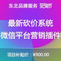 威客服务:[78477] 最新砍价系统微信平台营销插件