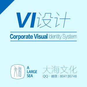 中小型企业VI系统项目设计