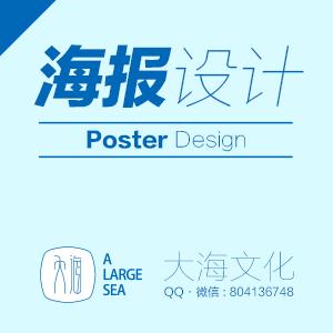 海报易拉宝宣传画设计