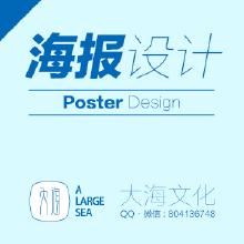 威客服务:[78585] 海报易拉宝宣传画设计