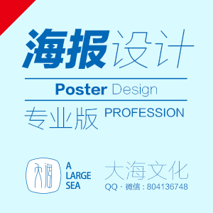 专业海报易拉宝宣传画设计