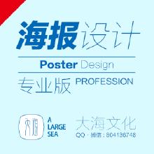 威客服务:[78586] 专业海报易拉宝宣传画设计