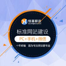 威客服务:[78593] 【标准版】PC端+手机端+微信  三网合一企业建站